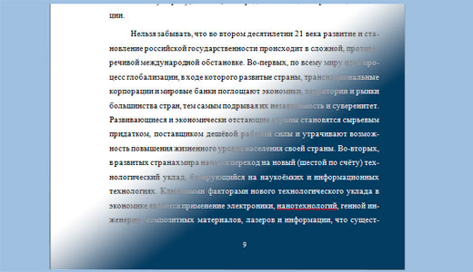 фон текста в Ворде
