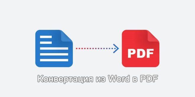 Как перевести Ворд в пдф формат