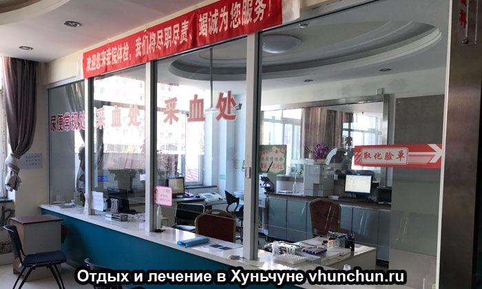 Клиники и больницы Хуньчуня. Китай