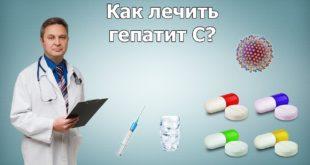 Лечение гепатита С современными препаратами